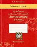 Лада Потехина: Рабочая тетрадь к учебнику А.В. Гулина, А.Н. Романовой