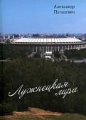 Александр Пугацевич: Лужнецкая лира. Третья книга стихов