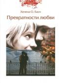 Хелена Банч: Превратности любви