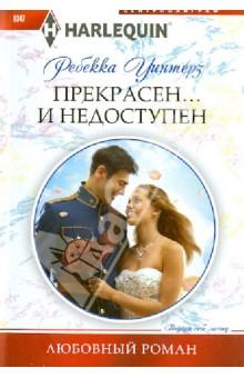 Купить Ребекка Уинтерз: Прекрасен... и недоступен ISBN: 978-5-227-04514-0