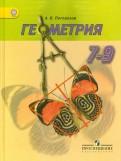 Алексей Погорелов: Геометрия. 7-9 классы. Учебник. ФГОС