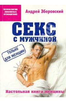 Рекомендации по первому сексу для мужчины