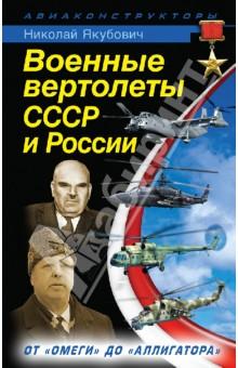 Военные вертолеты СССР и России. От Омеги до Аллигатора - Николай Якубович
