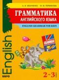 Иванченко, Перминова: Английский язык. 23 классы. Грамматика английского языка для младшего школьного возраста