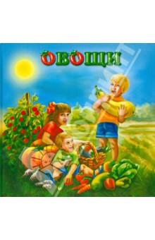Купить Овощи ISBN: 9785889443520