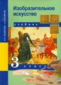 Кашекова, Кашеков: Изобразительное искусство. 3 класс. Учебник. ФГОС