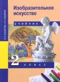 Кашекова, Кашеков: Изобразительное искусство. 2 класс. Учебник. ФГОС
