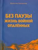 Валентин Емельянов: Без паузы жизнь войной опаленных. Поэма