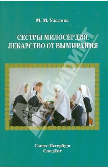 Сестры милосердия. Лекарство от вымирания - Марина Удалова