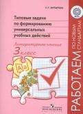 Светлана Батырева - Литературное чтение. 3 класс. Типовые задачи по формированию универсальных учебных действий. ФГОС обложка книги