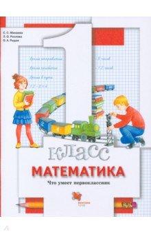 Учебник по географии за 5 класс домогацких читать