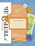 Софья Литвиненко: Думаем и фантазируем. 3 класс. Рабочая тетрадь для учащихся общеобразовательных учреждений. ФГОС