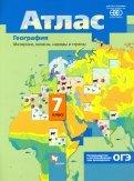 Душина, Летягин: География. Материки, океаны, народы и страны. 7 класс. Атлас. ФГОС