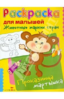 Купить Животные жарких стран. Проказница мартышка ISBN: 978-5-9951-1927-2
