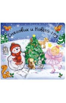 Снеговик и Новый год - Лариса Бурмистрова