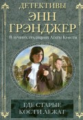 Энн Грэнджер - Где старые кости лежат обложка книги