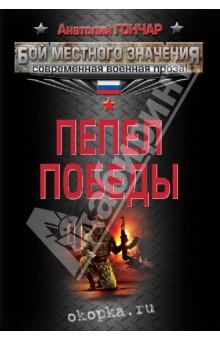 Пепел победы - Анатолий Гончар