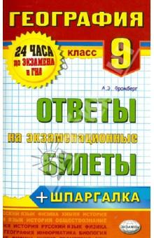 Купить Андрей Фромберг: География. 9 класс. Ответы на экзаменационные билеты ISBN: 978-5-377-06942-3