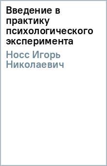 Введение в практику психологического эксперимента - Игорь Носс