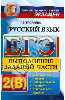 Купить Галина Егораева: ЕГЭ. Русский язык. Выполнение заданий части 2(В) ISBN: 978-5-377-07086-3