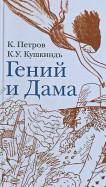 Петров, Кукушкиндъ: Гений и Дама