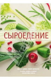 Сыроедение - Михайлова, Михайлов