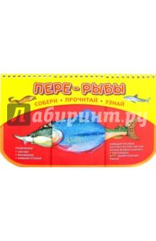Купить Н. Федорова: Пере-рыбы. Собери удивительную рыбку. 512 смешных рыб под одной обложкой