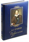 Александр Пушкин - Избранное (кожа) обложка книги