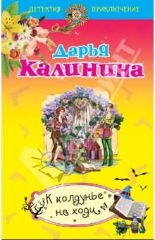 Купить Дарья Калинина: К колдунье не ходи ISBN: 978-5-699-65676-9