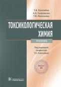 Плетенева, Сыроешкин, Максимова: Токсикологическая химия. Учебник