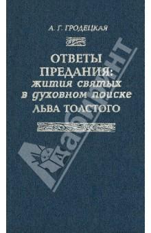 Ответы предания: жития святых в духовном поиске Льва Толстого - Анна Гродецкая