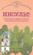 В.Н. Амосов: Инсульт. Симптомы, первая помощь, методы восстановления