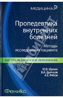Пропедевтика внутренних болезней. Методы исследования пациента - Щукин, Дьячков, Рябов