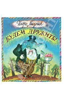 Купить Игорь Мазнин: Будем дружить! ISBN: 978-5-17-078712-8