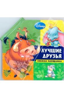 Лучшие друзья. Животные Disney. Книжка-панорамка