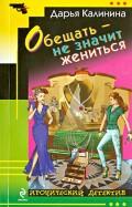 Дарья Калинина: Обещать – не значит жениться