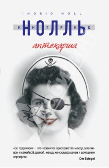 Аптекарша - Ингрид Нолль