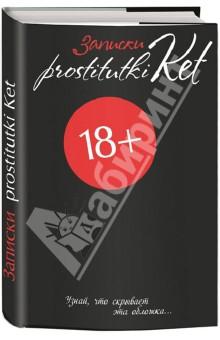 дневник проститутки кет читать