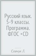 Лариса Савчук: Русский язык. 5-9 классы. Программа. ФГОС (+CD)