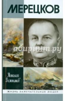 Купить Николай Великанов: Мерецков ISBN: 978-5-235-03483-9