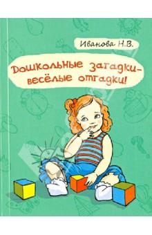 Купить Наталья Иванова: Дошкольные загадки - веселые отгадки ISBN: 978-5-222-21457-2
