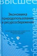 Москаленко, Денисов, Гутенев: Экономика природопользования и ресурсосбережения. Учебное пособие