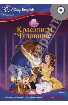 Disney English. Красавица и Чудовище. Тема Мебель и посуда (+CD)