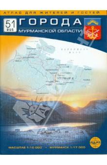 Города Мурманской области. Атлас для жителей и гостей. Масштаб: 1:10000