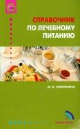 Инна Сивохина: Справочник по лечебному питанию