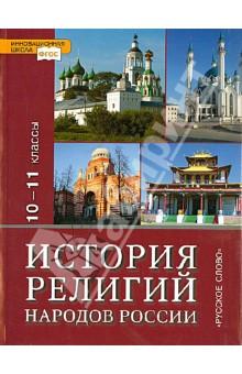 Сахаров Учебник Истории 10 Класс Скачать Бесплатно