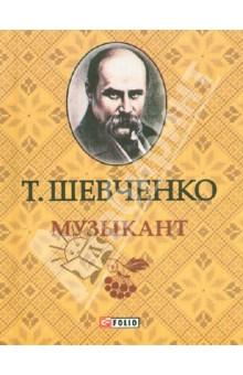 Музыкант - Тарас Шевченко