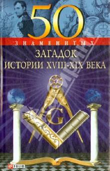 50 знаменитых загадок истории XVIII-XIX веков - Скляренко, Очкурова, Сядро