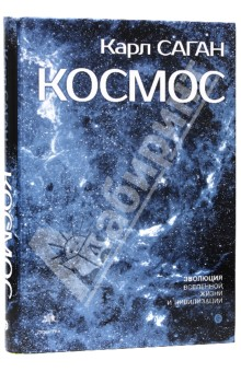 Фильм карла сагана космос