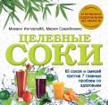Ингерлейб, Самойленко: Целебные соки